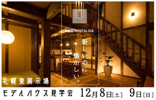 【サイエンスホーム】モデルハウス見学会