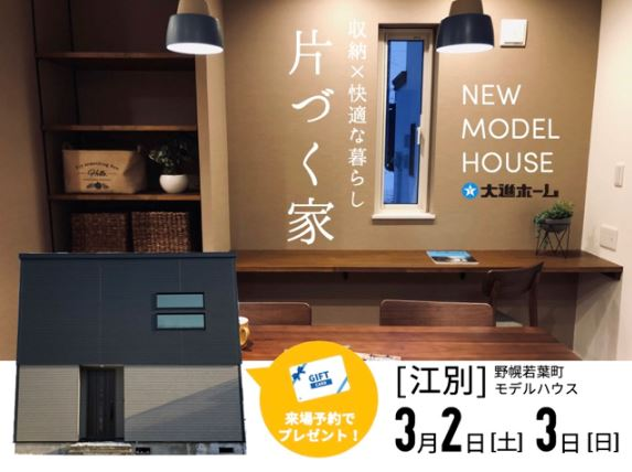 New Model House Open