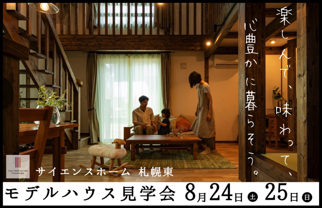 8/24・8/25 サイエンスホーム札幌東展示場にて見学会を開催☆