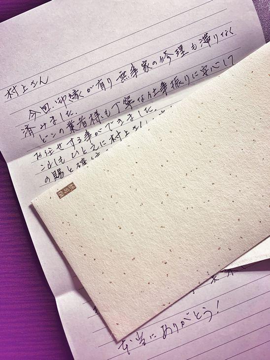 【札幌 リフォーム】『リフォーム工事後』のお引渡しの際にお手紙いただきました。