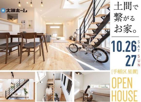 【札幌の注文住宅】おうち見学会@星置『土間で繋がるお家。』