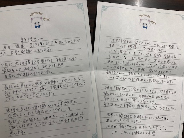 【札幌の注文住宅・リフォーム】嬉しい出来事