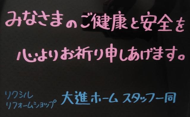 【札幌 リフォーム】『春の大感謝祭』開催中止のお知らせ