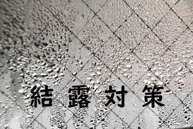 【札幌 リフォーム】もう結露で悩まされたくない! 北海道の結露対策TOP3!