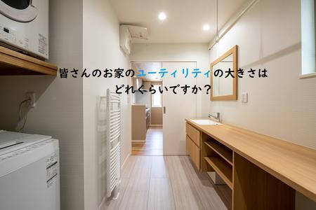 【札幌 新築】どう考える?ユーティリティの大きさ
