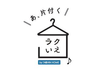 【札幌 新築】いよいよ『ラクいえ』リリースです!