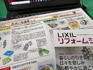 【札幌 リフォーム】住まいメイトの仕事