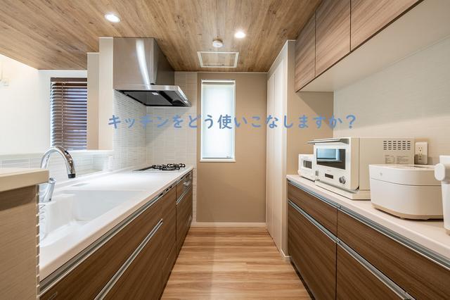 【札幌 新築】キッチンをどう使いこなしますか?