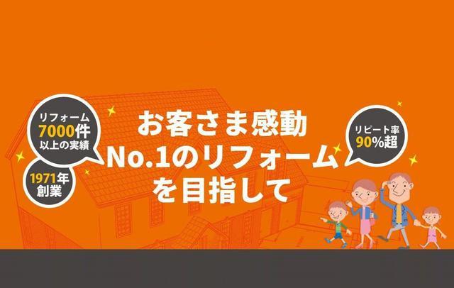【 札幌 リフォーム 】お得な秋の大感謝祭で外壁塗装・屋根葺替え・水まわり4点パックをお得にゲット?! / 仏間のプチリフォームで腰痛軽減!