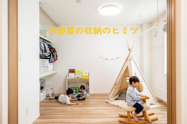 【札幌 新築】お部屋の収納のヒミツ