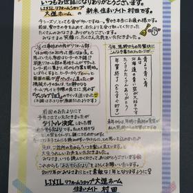 【札幌 リフォーム】あおぞらだより物語。
