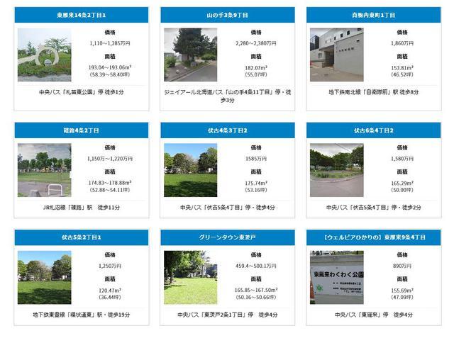 【札幌 土地情報】住宅用地不足が深刻化・・・