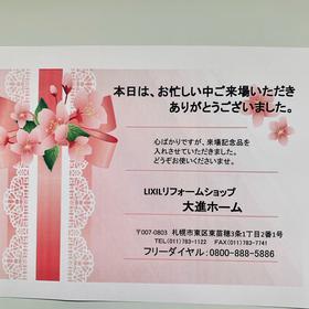 【札幌 リフォーム】 春の大感謝祭無事終了